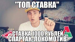 ТОП СТАВКА!!! СПАРТАК-ЛОКОМОТИВ   СТАВКА 1000 РУБЛЕЙ   РФПЛ  