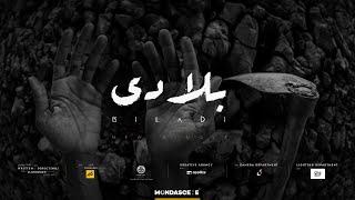 A.G - بلادي   Biladi    Official Music Video 2019   (4K)
