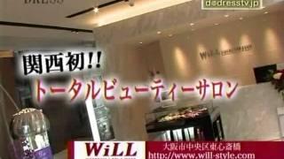 HAIR MAKE WiLL-KANSAI Total Beauty Salon- http://www.will-style.com...