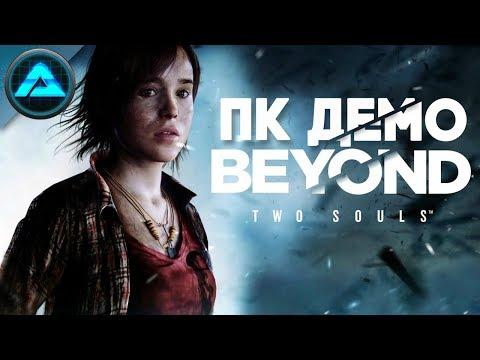 СМОТРИМ ДЕМО ВЕРСИЮ НА ПК ● Beyond: Two Souls