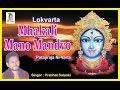 Download Gujarati New Lok Varta | Mahakali Maa No Mandvo | Gujarati Bhajan | Bhakti Geet MP3 song and Music Video