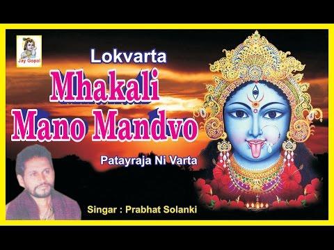 Gujarati New Lok Varta | Mahakali Maa No Mandvo | Gujarati Bhajan | Bhakti Geet