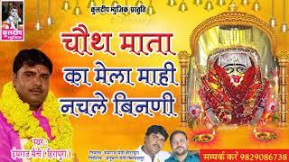 Rajasthani Dj Song 2017 ! चौथ माता का मेला नाचले बिनणी  !! New Marwari Dj Song