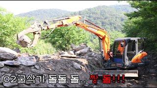 02포크레인 굴삭기 계곡바위 석축현장 #2 [ 아따..…