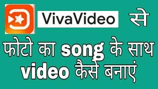 Viva video me photos aur song ka video banaye ! Fun ciraa channel screenshot 4