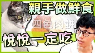 請問貓會捧場的機率是多少?|八毛 feat.老王