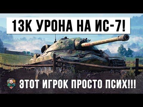 ПСИХ НА ИС-7 УСТРОИЛ ЖЕСТЬ!!!