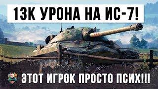 ПСИХ НА ИС-7 УСТРОИЛ ПИ#ДАРЕЗКУ!