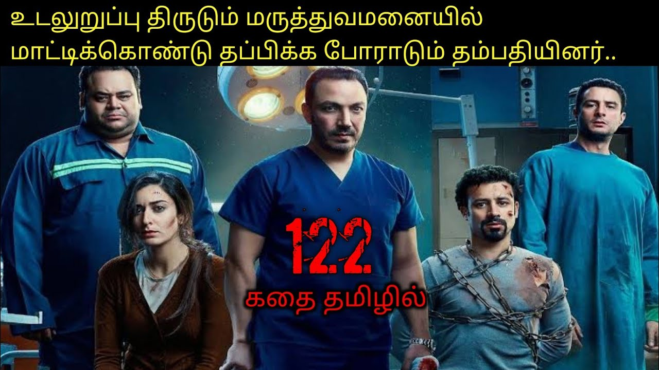 122 |Tamil voice over|English to Tamil|Tamil dubbed movies download|story explained in tamil|
