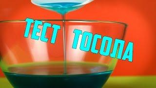 видео Выбор тосола