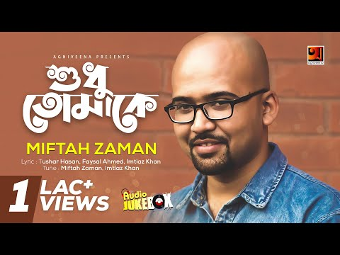 Shudhu Tomake | Miftah Zaman | Full Album | Audio Jukebox
