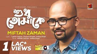 Shudhu Tomake | Miftah Zaman | Full Album |  Audio Jukebox.mp3