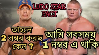 Ludo Star Funny Dubbing | তুই আমার গুটি কাটসস কেন? | WWE Funny Dubbing | BanglaR BaCHaLS