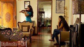 Sanhinda Pamula | Episode 43 - (2018-09-29) | ITN Thumbnail