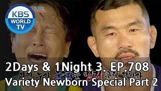 2 Days & 1 Night Season 3 | 1박 2일 시즌 3