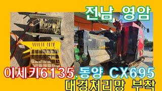 (대경농기계)전남 영암동양대리점 동양콤바인 CX695,…