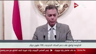 وزير النقل: الحكومة توافق على دعم السكك الحديدية بـ 100 مليون دولار