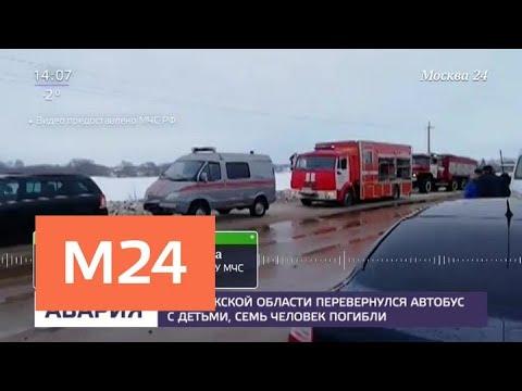 Автобус с детьми перевернулся в Калужской области - Москва 24