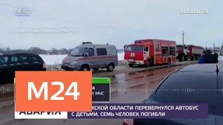 Смотреть видео Автобус с детьми перевернулся в Калужской области - Москва 24 онлайн