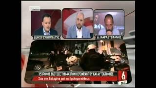 Ο Κυριάκος Μπαμπασίδης στο ΣΚΑΪ για το έγκλημα πάθους στη Σαλαμίνα