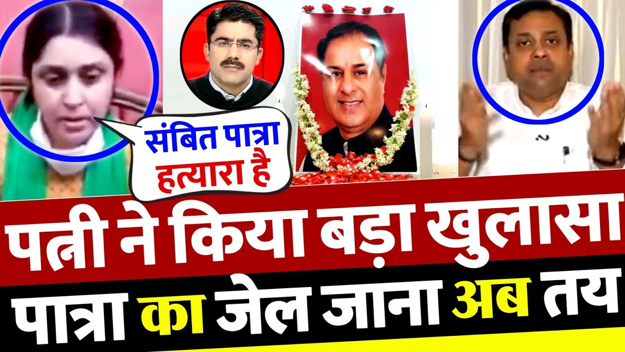 राजीव त्यागी की पत्नी का बड़ा खुलासा, अब Sambit Patra का बचना नामुमकिन