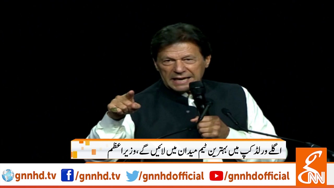 Pakistan have competent talent in cricket: PM | GNN | 22 July 2019