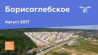 видео ЖК Борисоглебское (Новая Москва) – экорайон комфортной жизни. Квартиры по доступным ценам