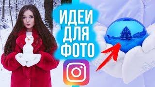 КАК СДЕЛАТЬ КРУТОЕ ФОТО ДЛЯ INSTAGRAM?! Идеи для зимней фотосессии 🐞 Afinka