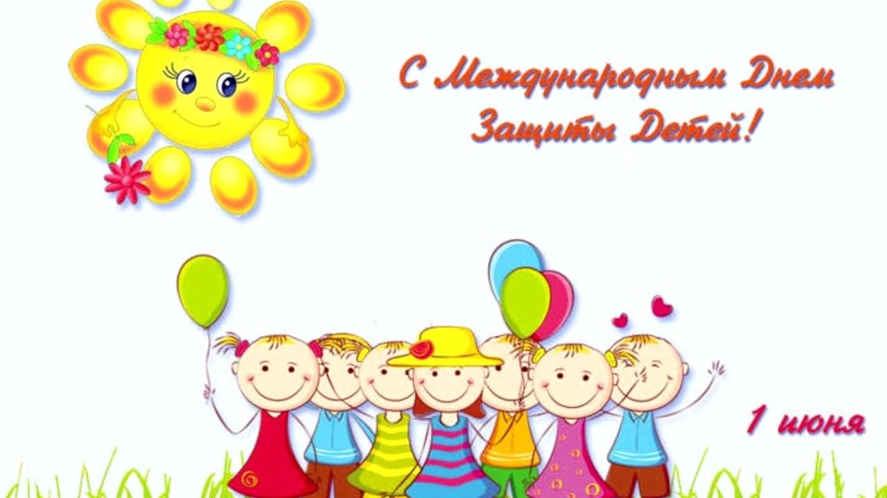 Мой, открытка 1 июня день защиты детей