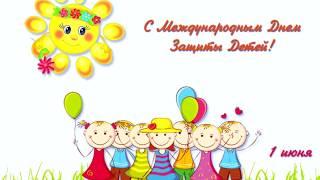 1 июня - День Защиты Детей! Чужих детей не бывает!