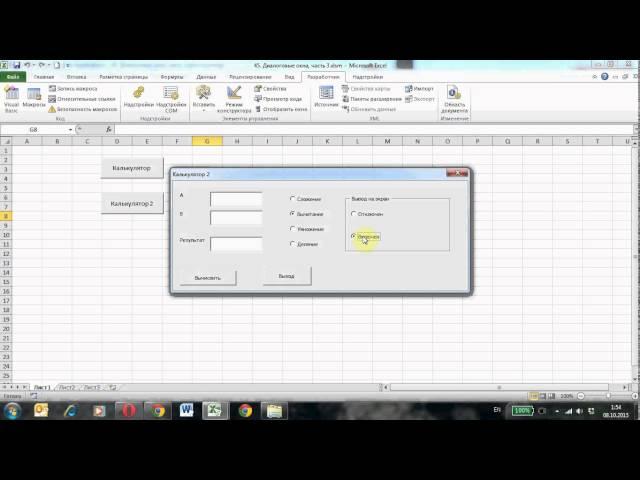 Разработка диалоговых окон в Excel, часть 3. Независимые группы переключателей