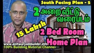 தெற்கு பாத்த வீட்டு வரைபடம்   2 Bed Room Home   south facing home   individual home plan   தமிழ்
