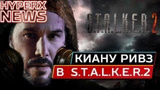 Киану Ривз в S.T.A.L.K.E.R.2 и сериал ВЕДЬМАК - HyperXNEWS