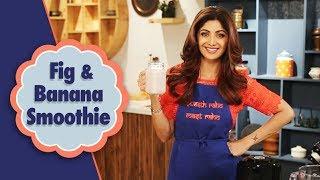 Fig and Banana Smoothie   Shilpa Shetty Kundra   Healthy Recipes   The Art Of Loving Food