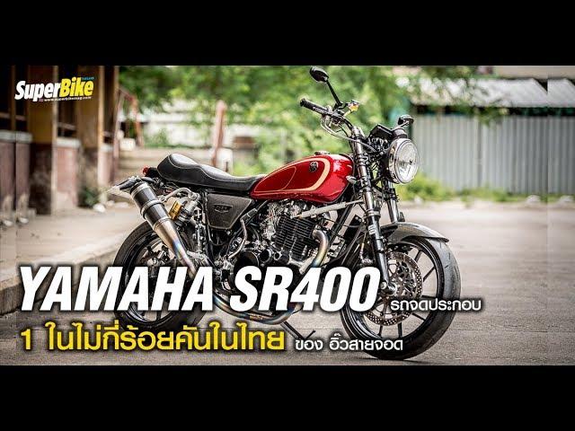 Yamaha SR400 สายจอด...รถจดประกอบ 1 ในไม่กี่ร้อยคันในไทย!!