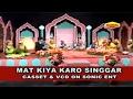 Mat Kiya Karo Singaar | Sawal Jawab Qawwali Muqabla Song | Rais Anis Sabri,rangili Afrin video