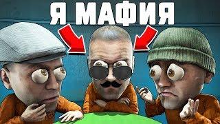 СТАЛ МАФИОЗИ И ОБМАНУЛ МИРНЫХ В SCP: SECRET LABORATORY!