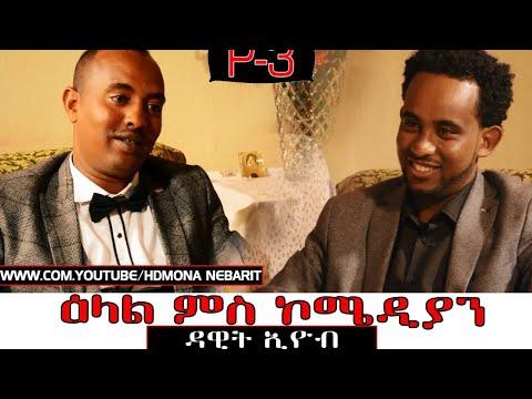 HDMONA - Part - 3 -  ሰፊሕ ዕላል ምስ ብ ዳዊት ኢዮብ ብምኽንያት በዓል ፋሲጋ Interview with Dawit Eyob  - 2018