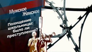 Сведение счетов. Мужское / Женское. Выпуск от 12.04.2021