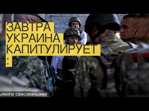 «Завтра Украина капитулирует»: Корнилов назвал сценарии развития конфликта вДонбассе