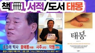책/도서/서적 태몽,  홍순래박사 꿈해몽