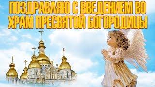 С праздником введения во храм Пресвятой Богородицы! Красивое Видео Поздравление для Друзей
