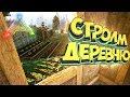 С НУЛЯ ДО ДЕРЕВНИ - ARK Survival PLUS - Выживание #6