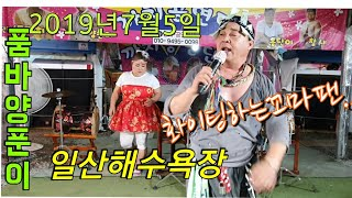 양푼이품바(4k영상)2019년7월5일 일산해수욕장 공연