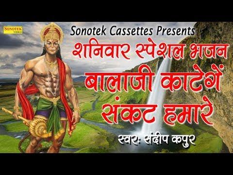 शनिवार-स्पेशल-भजन-:-बालाजी-काटेंगे-संकट-|-sandeep-kapoor-|-most-popular-hanumanji-bhajan