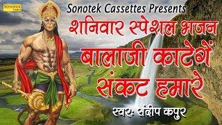 शनिवार स्पेशल भजन बालाजी काटेंगे संकट Sandeep Kapoor Most Popular Hanumanji Bhajan