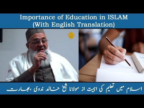 importance of education in islam Islamic quiz importance of education in islam when prophet adam (alayhis salaam) was created, he was exalted from all the other creations of allah on the basis of knowledge.