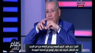 كلام تانى| الشيخ جابر طايع: الخطا ب الدينى الموحد سيطر على الأوضاع داخل المساجد وخارجها