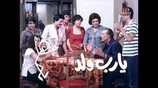 جمال سلامة  يارب ولد