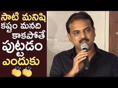 Director Koratala Siva Heart Touching Speech About Life And Money | TFPC